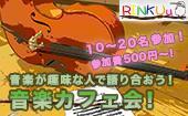 [神田] 【神田】音楽好き集まれ!!楽器演奏者、音楽を聴くのが好きなみんなでカフェ会しましょう!好評につき開催17回目☆