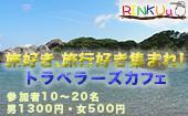 [神田] 【神田】旅行が趣味な人で、旅の楽しさを共有しましょう!旅行に興味のある方も歓迎です!おかげさまで開催11回目です☆