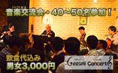 [新宿御苑前駅] 50名規模!カレーを食べながら音楽交流!第8回レガーミコンチェルト!楽器演奏+交流会です!