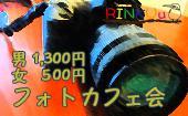 [新宿] 【新宿】カメラが好き!写真が趣味!そんなみんなで集まって語らいましょう!これから写真を趣味にしたい方も歓迎です♪