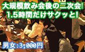 [新宿] 【新宿】15~30名参加!21:15~交流会の2次会!2次会からの参加者が半数しめます!