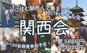 [新宿] ■関西限定!!■関西人集まれ!関西出身者限定で飲み会やります!【参加者10〜20名】