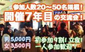 [新宿] 【参加者20〜30名!】おかげさまで開催60回目!一人参加も歓迎!参加者の9割が初参加なので安心!