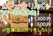 [神田] 【今回参加費をお安くしています!】10~20名規模のカフェ会!仕事終わりに友達、恋人作り!9割の方が初参加なので安心☆