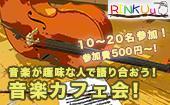 [神田] 【今回参加費をお安くしています!】音楽好き集まれ!!楽器演奏者、音楽を聴くのが好きなみんなでカフェ会しましょう!☆