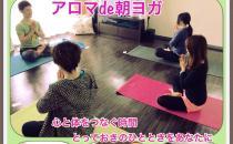 [渋谷] 『アロマde朝ヨガ』 ~酵素玄米朝食会付き~  心と体のリセットtime アロマの香りに包まれて朝ヨガしませんか。