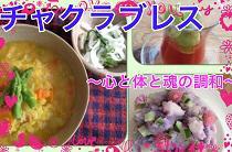[渋谷] 『チャクラブレス』 ~アーユルヴェーダ食事会付き~  《スピリチュアルワークにご興味のある方へ》