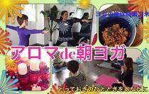 [渋谷] 『アロマde朝ヨガ』 ~酵素玄米朝食会付き~  心と体のリセットtime アロマの香りに包まれて朝ヨガしませんか。本格...