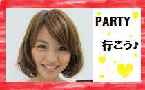 [東京] 200名限定【2月28(土)20:00〜22:30 東京】で素敵な出会いのあるパーティー♪