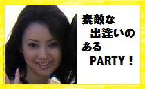 [新宿] 50名限定【2月25日(水) 19:45 - 22:00 新宿】で素敵な出会いのあるパーティー♪
