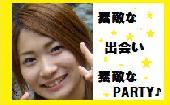 [神宮前] 100名限定【3月22日(日)18:45受付~22:00】で素敵な出会いのあるパーティー♪