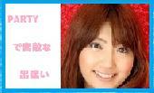 [東京] 200名限定【4月28日(火) 20:00~23:00】春の桜祭りで素敵な出会い♪
