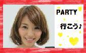 [東京] 200名限定【4.29(祝・水)19:00〜21:30】素敵な出会いのあるパーティー♪