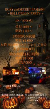 [池袋] 池袋BAR ROXY&SecretBase(仮)〜Halloween Party〜