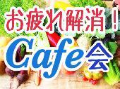 [新宿] 【第56回】14日〆切《体験型カフェ会》ご好評につき復活!ビックローブにて掲載のセラピストが教えるセルフケア☆