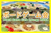 [池袋]  ロサ会館のボードゲームカフェラウンジでボドゲ会