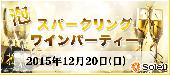 [赤坂] 12月20日(日)スパークリングワイン会 泡祭り@赤坂【30代40代中心】