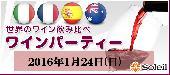 [赤坂] 1月24日(日)本格中華料理×世界のワイン会 @赤坂【30代40代中心】