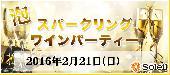 [赤坂] 2月21日(日)スパークリングワイン会 泡祭り@赤坂【30代40代中心】