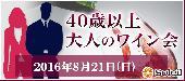 [渋谷] 8月21日(日)大人のワイン会@渋谷【40歳以上】