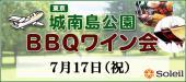[城南島公園] 100人BBQワイン会@城南島公園【30代40代中心】
