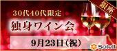 [銀座] 1人参加限定×独身ワイン会@銀座【30代40代限定】