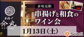 [赤坂] 串揚げと和食の独身ワイン会 @赤坂見附【30代40代限定】