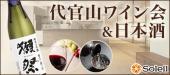 [代官山] 代官山ワイン会 & 日本酒 @N's Lounge【30代40代中心】
