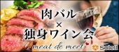 [渋谷] 肉バル×独身ワイン会 @渋谷【30代40代限定】