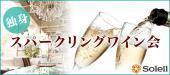 [表参道] 独身スパークリングワイン会 @表参道【30代40代限定】