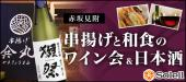 [赤坂] 串揚げと和食の大人の独身ワイン会&日本酒 @赤坂見附【40歳以上】