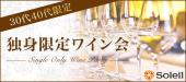 [六本木] 独身限定ワイン会 @六本木【30代40代限定】