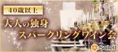 [乃木坂] 大人の独身スパークリングワイン会 @乃木坂【40歳以上】