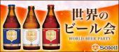 [渋谷] 独身限定 世界のビール会 @渋谷【30代40代限定】