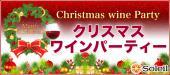 [渋谷] クリスマス×独身ワイン会 夜の部 @渋谷【30代40代限定】