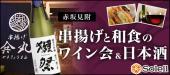 [赤坂] 串揚げと和食の独身ワイン会&日本酒 @赤坂見附