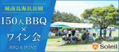 [城南島海浜公園] GWの150人BBQワイン会 @城南島海浜公園