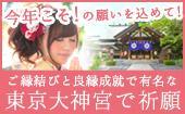 [神楽坂] 【今年こそ!の願いを込めて】東京大神宮お参り+神楽坂ランチ