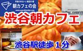 [渋谷] ★無料★クロワッサンの美味しいパン屋で朝カフェ会