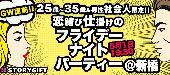 [新橋] 【5/1】 25歳~35歳&男性社会人限定!! GW直前恋結びナイトパーティー×新橋