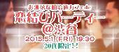 [渋谷] 【5/1】 20代限定!! お洒落な明治通カフェde恋結びパーティー×渋谷