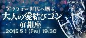 [銀座] 【5/1】 35歳~45歳限定!! アラフォー世代へ贈る♡大人の愛結びコン×銀座