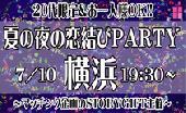 [横浜] 【20代限定&お一人様OK!!】 夏の夜の恋結びパーティー×横浜(7/10)
