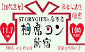 [新宿] 11月7日(土)新宿 【20代&社会人男性限定】 STORYGIFTの恋する相席コン~「相席」から始まる素敵な出逢い~