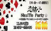 [新橋] 11月27日(金)新橋 【30歳~45歳限定♪】 恋結びシャッフルパーティー☆~奉仕型イベントのストーリーギフト主催~