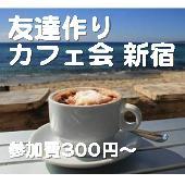 [新宿] 7/27友達作りカフェ会 新宿 300円〜