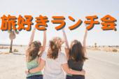[新宿] 【中止】旅好きランチ会☆新宿300円〜趣味の合う仲間でまったりランチ〜