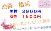 [池袋] 少人数婚活!池袋♂3900円 ♀1500円東京フローラル