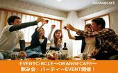 [新宿] 東京EVENTサークルORANGECAFE・パーティー・飲み会・EVENT♪みんなで楽しく飲み交流会♪07月05日(日)18時00分から全員集合♪