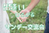 [新宿] 東京EVENTサークルオレンジカフェ・パーティー・飲み会・EVENT♪みんなで楽しく飲み交流会♪